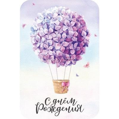 открытка-день-рождения